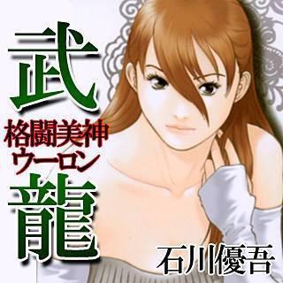 格闘美神 武龍のイメージ