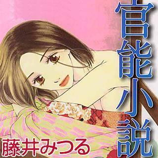 官能小説のイメージ