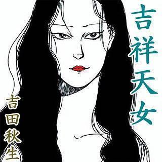 吉祥天女のイメージ
