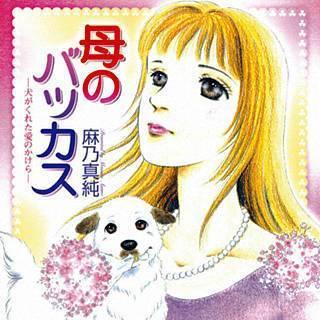 母のバッカス-犬がくれた愛のかけら-のイメージ