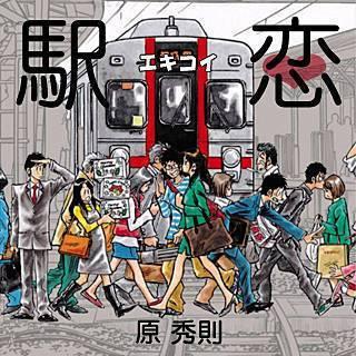 駅恋のイメージ