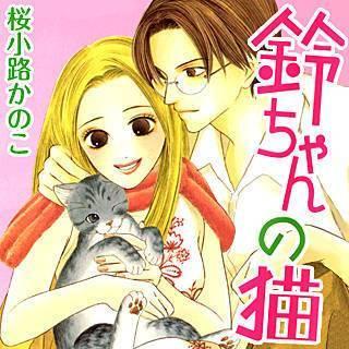 鈴ちゃんの猫のイメージ