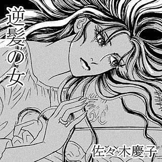 逆髪の女のイメージ