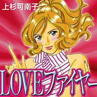LOVEファイヤーのイメージ