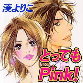 とってもPink!のイメージ