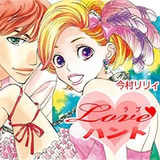 LOVE☆ハントのイメージ