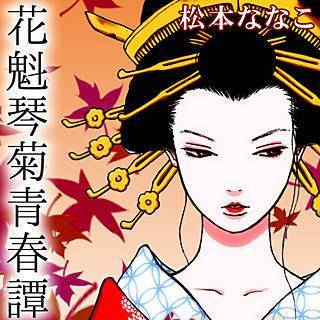 花魁琴菊青春譚のイメージ