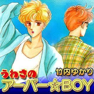 うわさのアーパー☆BOYのイメージ