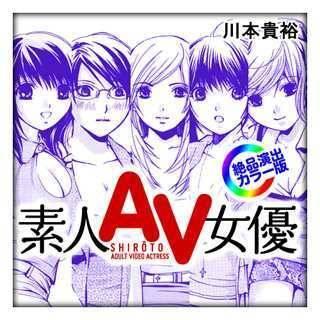 「素人AV女優」絶品演出カラー版のイメージ