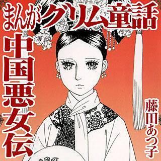 まんがグリム童話 中国悪女伝のイメージ