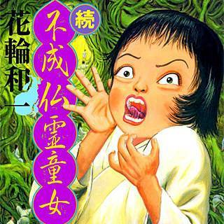 続 不成仏霊童女のイメージ