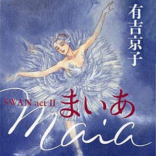 まいあ Maia -SWAN actⅡ-のイメージ
