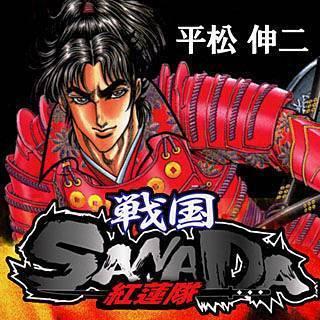 戦国SANADA紅蓮隊のイメージ