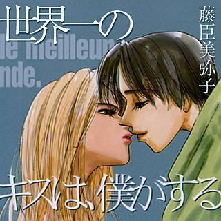 世界一のキスは、僕がするのイメージ