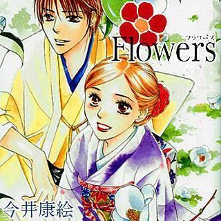 FLOWERSのイメージ