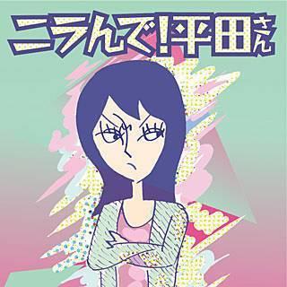 ニラんで!平田さんのイメージ