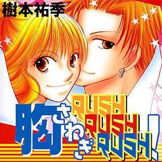 胸さわぎRUSH RUSH RUSH!のイメージ