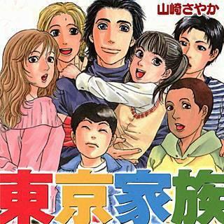 東京家族のイメージ
