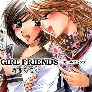GIRL FRIENDSのイメージ
