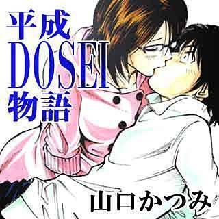 平成DOSEI物語のイメージ