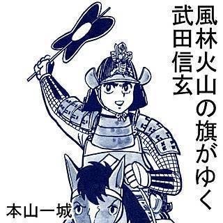 風林火山の旗がゆく 武田信玄のイメージ