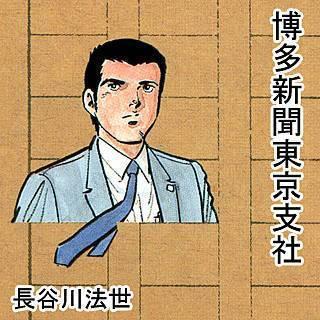 博多新聞東京支社のイメージ
