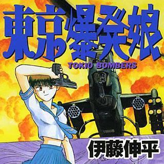 東京爆発娘のイメージ
