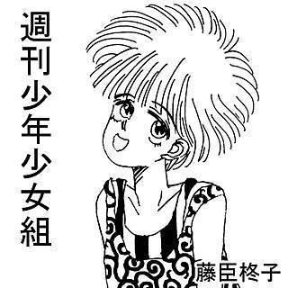 週刊少年少女組のイメージ
