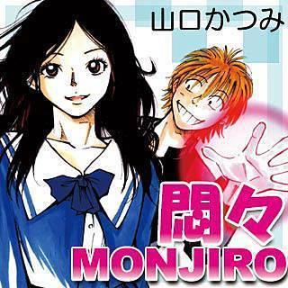 悶々!!MONJIROのイメージ