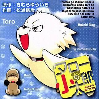 タローの小太郎のイメージ