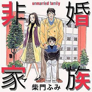 非婚家族のイメージ