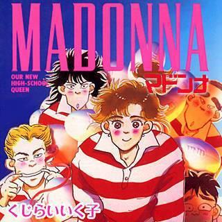 マドンナのイメージ