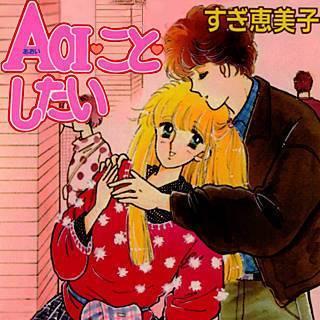 AOI・こと・したいのイメージ