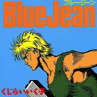 ブルー・ジーンのイメージ