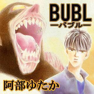BUBL-バブル-のイメージ