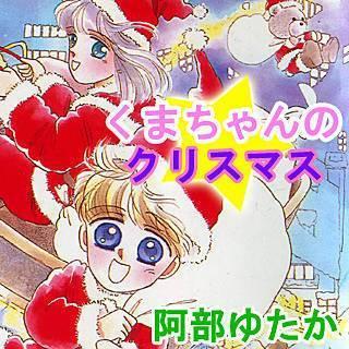 くまちゃんのクリスマスのイメージ
