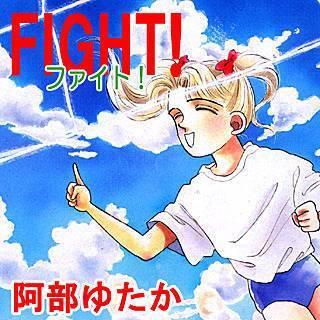 FIGHT!のイメージ