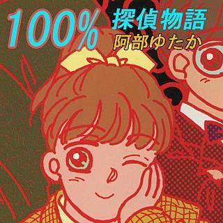 100%探偵物語のイメージ