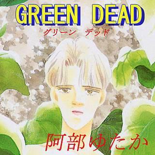 GREEN DEADのイメージ