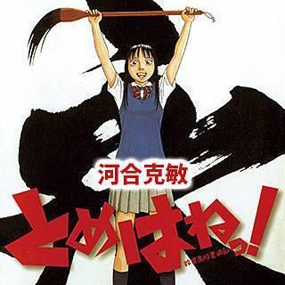 とめはねっ!鈴里高校書道部のイメージ