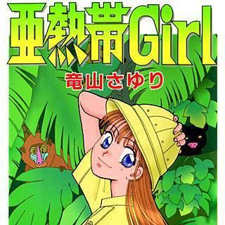 亜熱帯Girlのイメージ