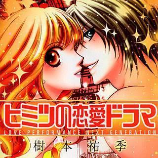 ヒミツの恋愛ドラマのイメージ