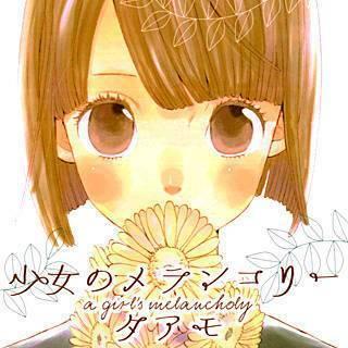 少女のメランコリーのイメージ