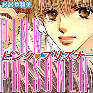 ピンク・プリズナーのイメージ