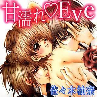 甘濡れ・Eveのイメージ