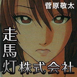 走馬灯株式会社