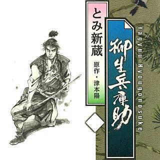 柳生兵庫助のイメージ