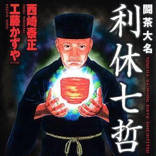 闘茶大名 利休七哲のイメージ