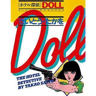ホテル探偵DOLLのイメージ