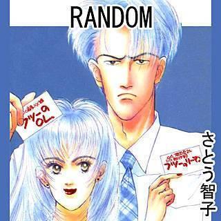 RANDOMのイメージ